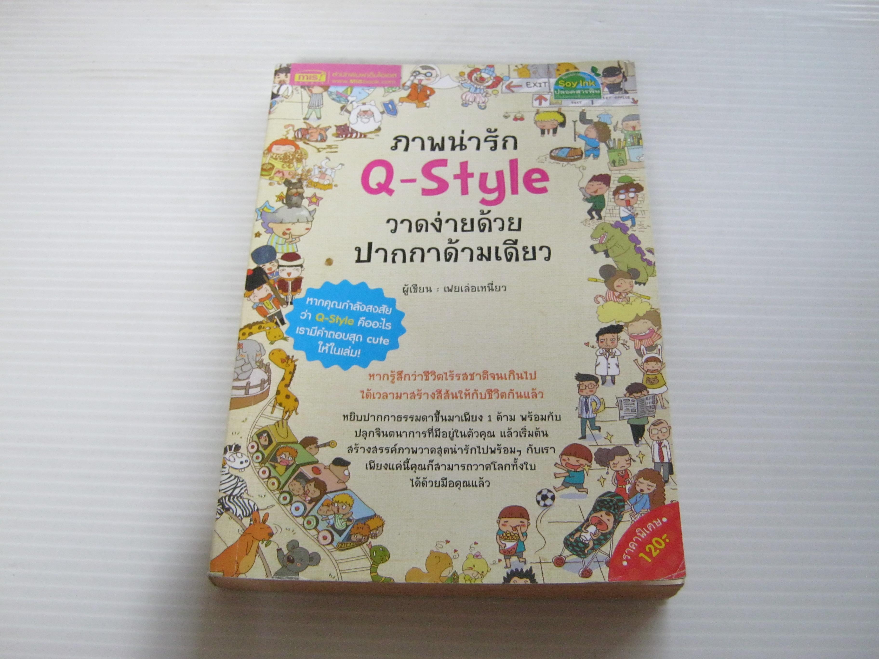 ภาพน่ารัก Q-Style วาดง่ายด้วยปากกาด้ามเดียว เฟยเล่อเหนี่ยว เขียน พิภู บุษบก แปล