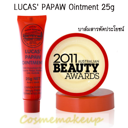 Lucas papaw ointment 25 g บาล์มครอบจักรวาล สารพัดประโยชน์ นำเข้าจากAustralia (มีสารปาเปอีนช่วยฆ่าเชื้อได้) ของแท้100%มี สคบ.ป้ายไทย