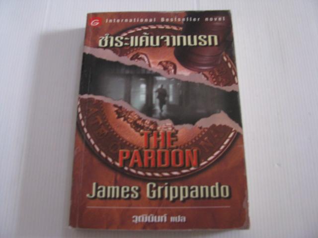 ชำระแค้นจากนรก (The Pardon) James Grippando เขียน วุฒินันท์ แปล