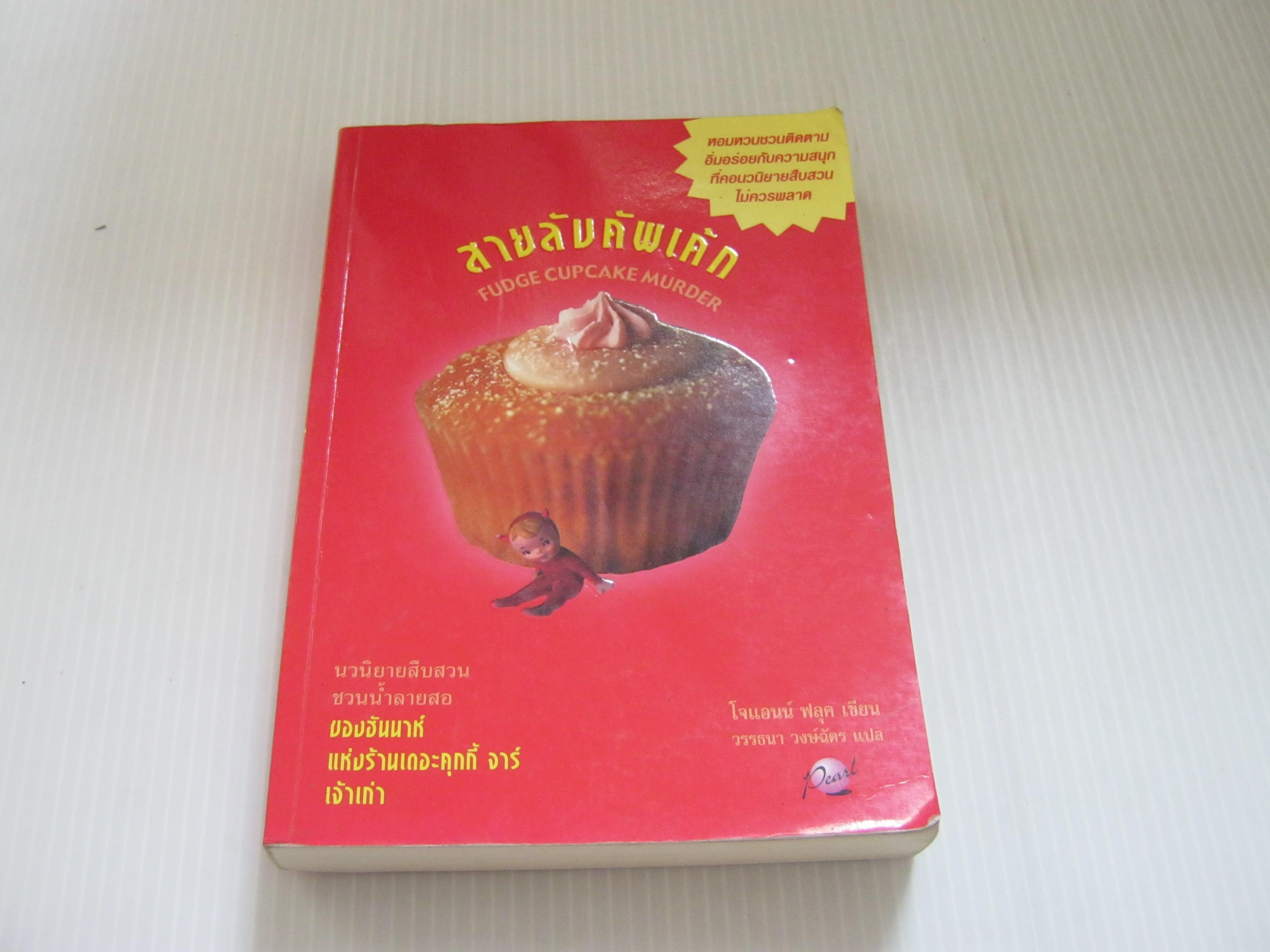 สายลับคัพเค้ก (Fudge Cupcake Murder) โจแอนน์ ฟลุค เขียน วรรธนา วงษ์ฉัตร แปล