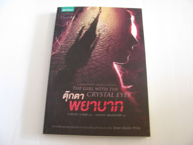 ตุ๊กตาพยาบาท (The Girl with The Crystal Eyes) บาร์บารา บารัลดี เขียน ผกามาศ อุดมเดชาณัติ แปล