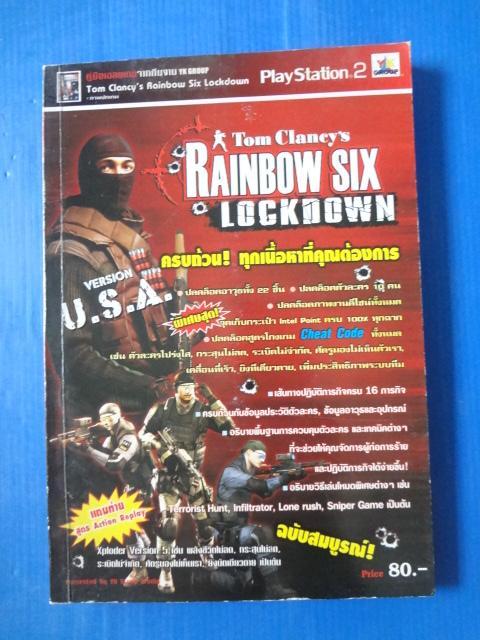 TOM CLANCY'S RAINBOW SIX LOCKDOWN คู่มือเฉลยเกม PlayStation 2