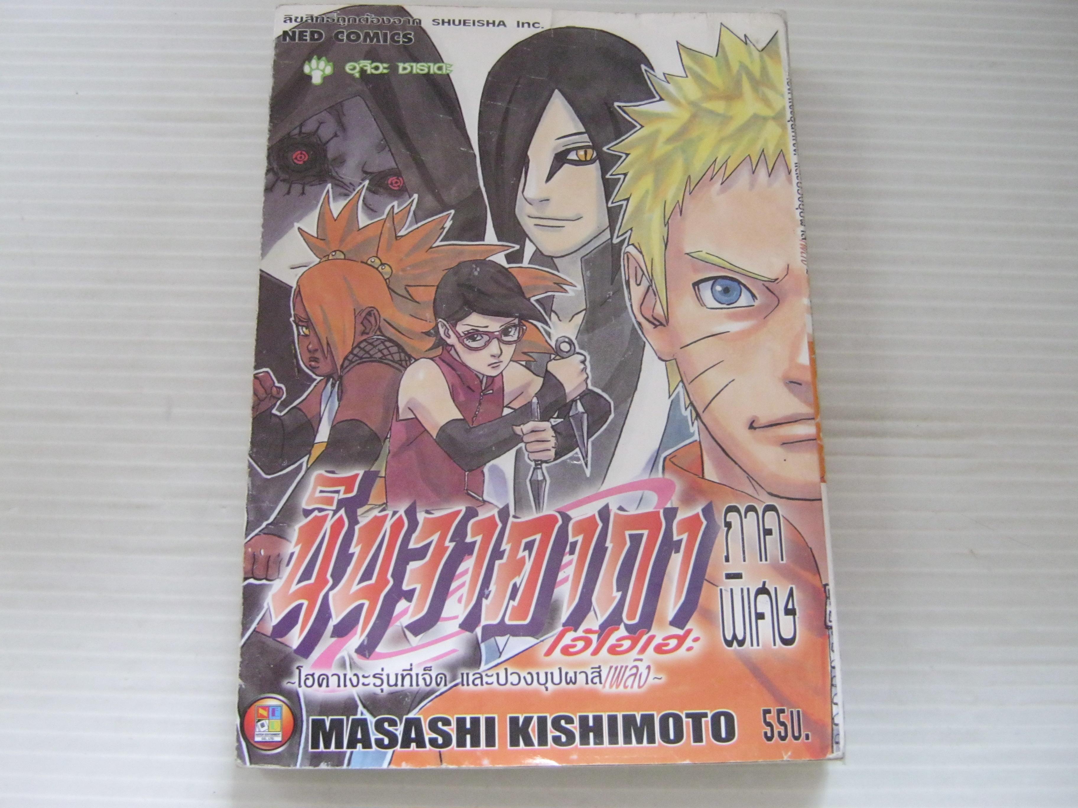 นินจาคาถา ภาคพิเศษ โฮคาเงะรุ่นที่เจ็ด และปวงบุปผาสีเพลิง Masashi Kishimoto เขียน