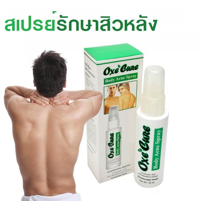 OXE CURE Body And Acne Spray ลดและป้องกันสิวบริเวณแผ่นหลัง ลำตัว หน้าอก ขนาดบรรจุ 50 ml (OXECURE ) สำเนา