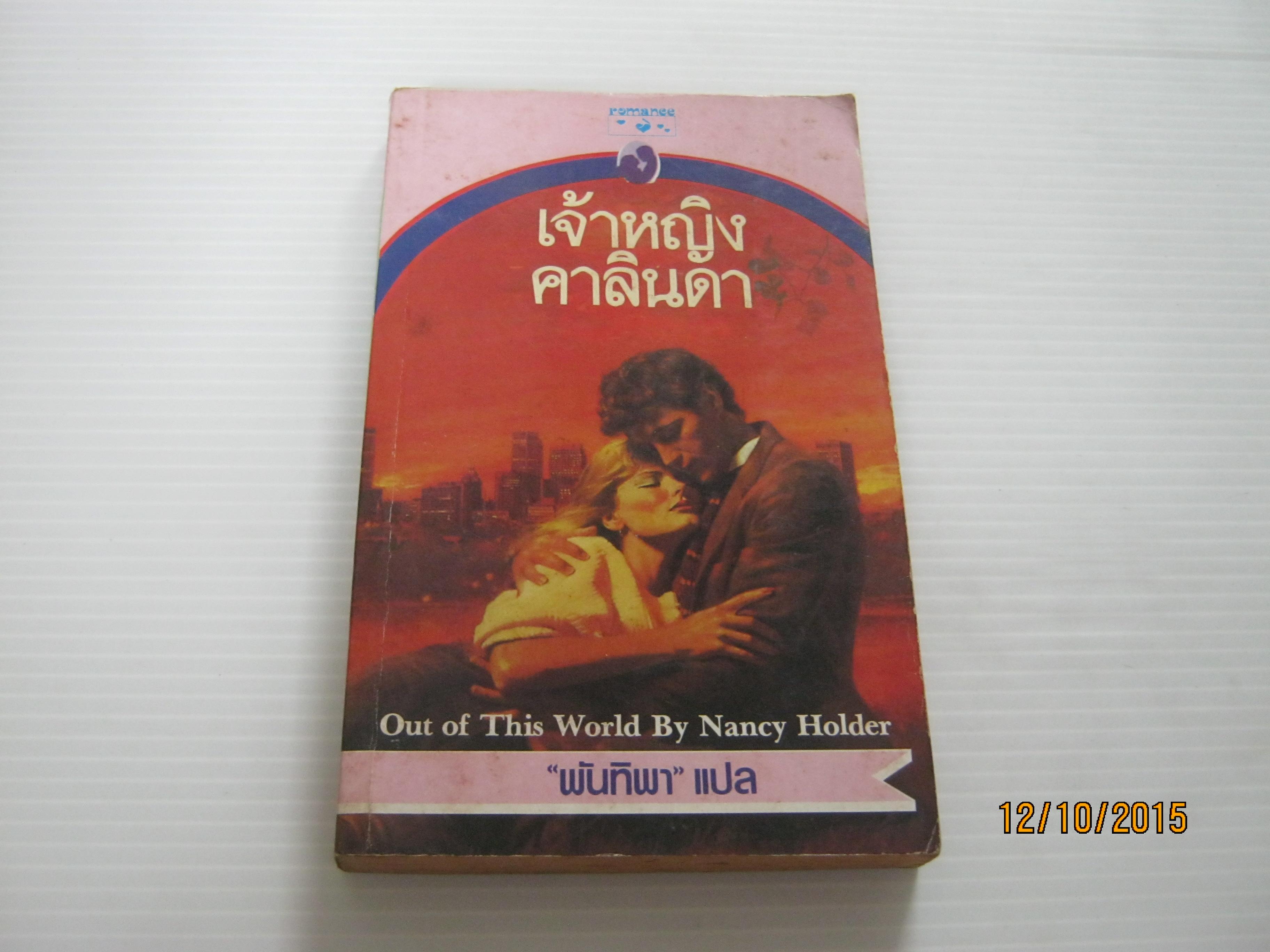 เจ้าหญิงคาลินดา (Out of This World) Nancy Holder เขียน พันทิพา แปล