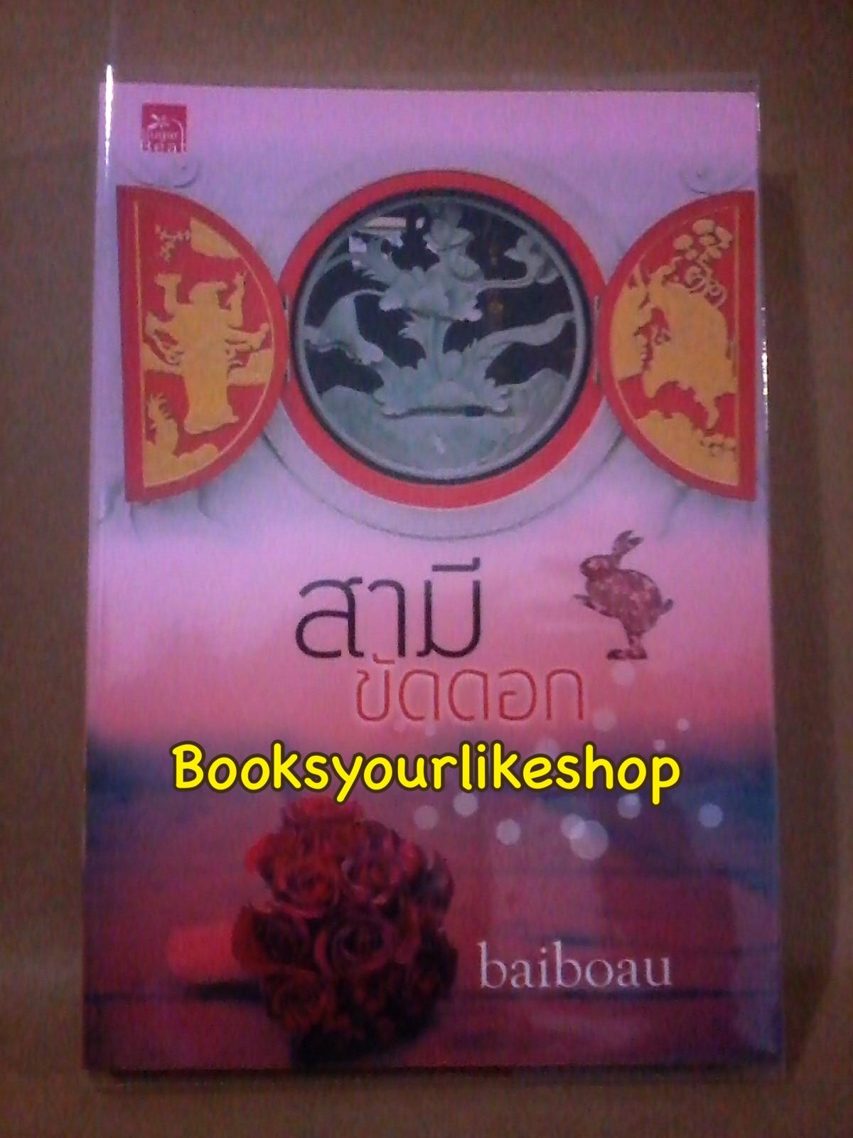 สามีขัดดอก / baiboau,ใบบัว หนังสือใหม่***สนุกคะ***