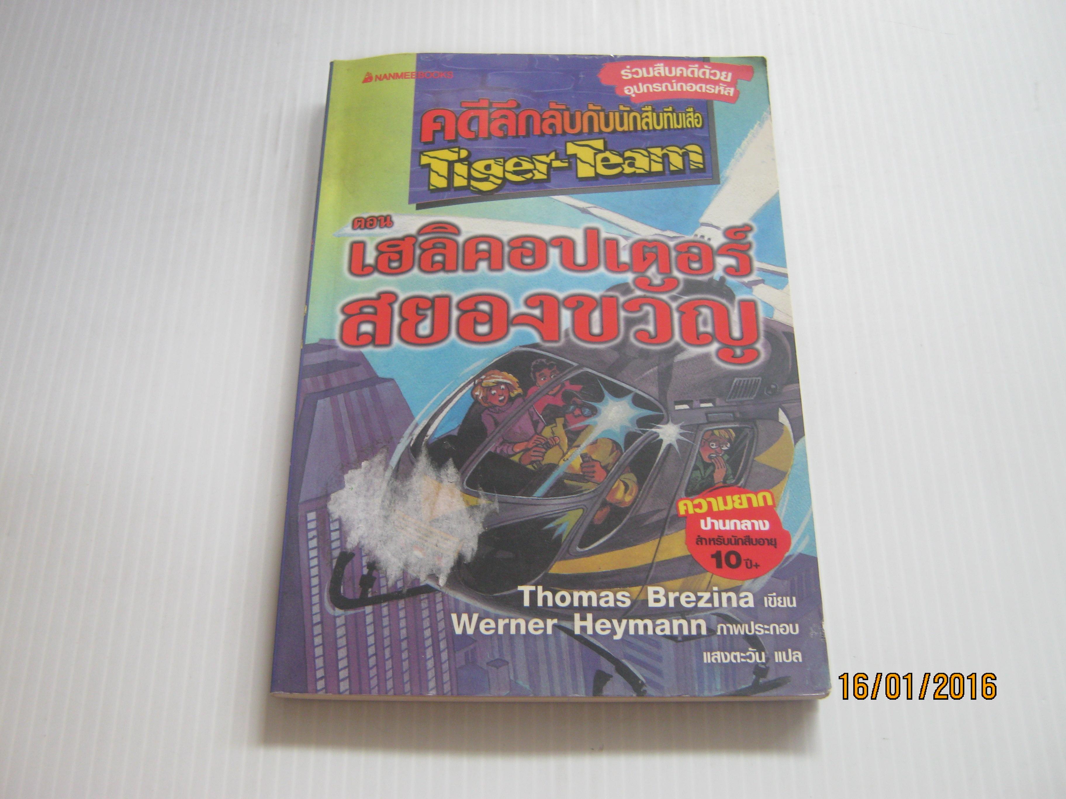 คดีลึกลับกับนักสืบทีมเสือ (Tiger Team) ตอน เฮลิคอปเตอร์สยองขวัญ Thomas Brezina เขียน แสงตะวัน แปล***สินค้าหมด***
