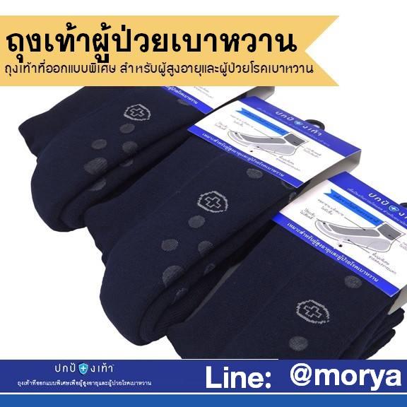 12 คู่ - ถุงเท้าเบาหวาน ถุงเท้าผู้สูงอายุ หรือผู้ที่ทำงานหนัก ต้องการสวมใส่ให้สบาย ปกป้องเท้า รุ่นมาตรฐาน คละสี แพค 10 คู่ แถม 2 คู่ รวมเป็น 12 คู่
