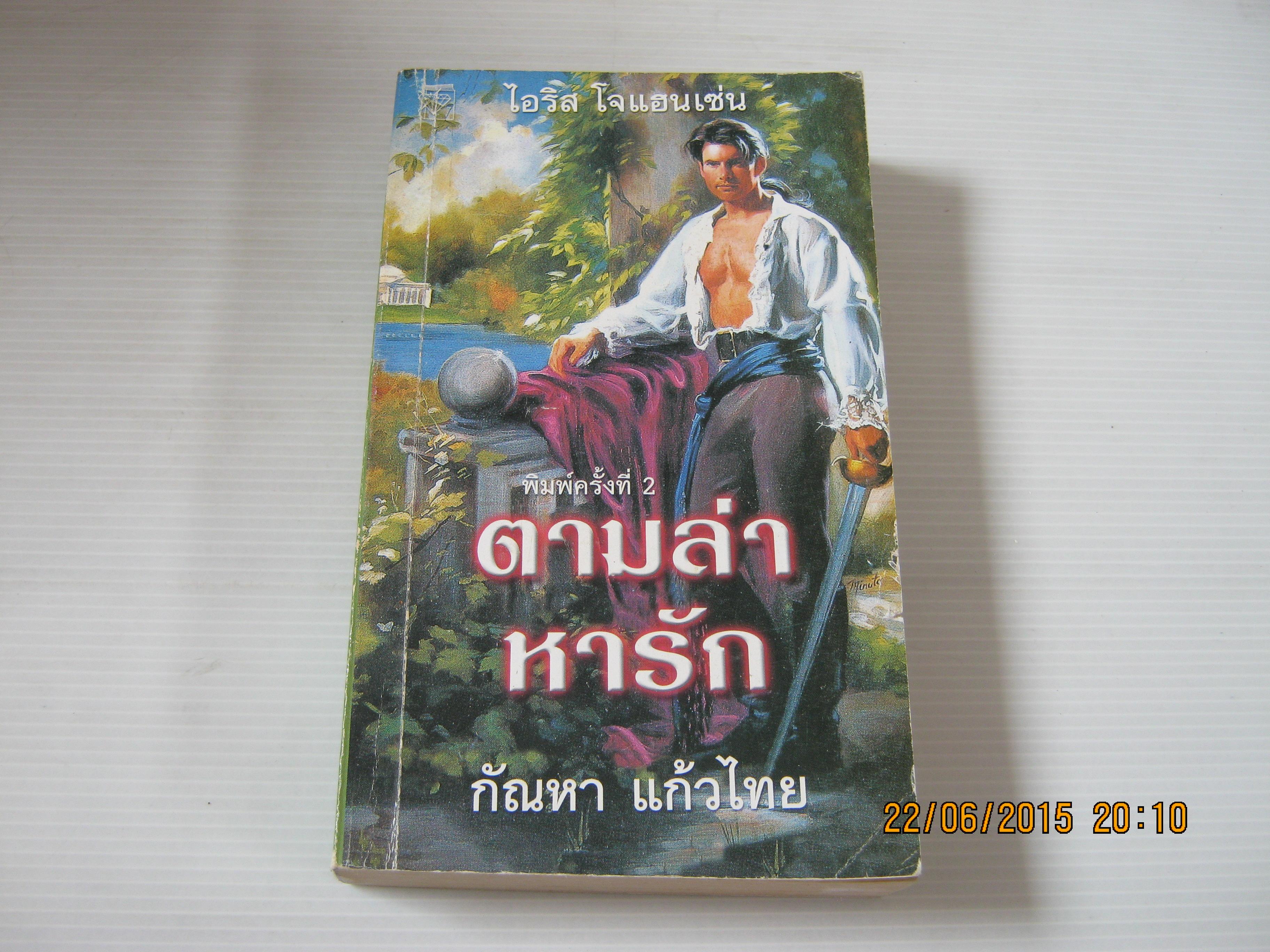 ตามล่าหารัก พิมพ์ครั้งที่ 2 ไอริส โจแฮนเซ่น เขียน กัณหา แก้วไทย แปล