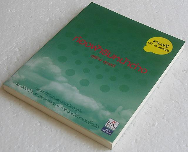 ท้องฟ้าริมหน้าต่าง แถมฟรี CD 16 เพลงดัง / สุรักษ์ สุขเสวี [สภาพใหม่]