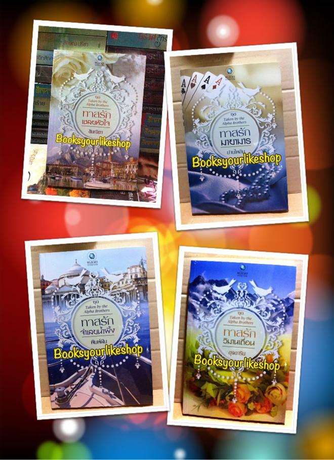 นิยาย ชุด Taken by the Alpha Brothers โดย พิมพ์ฝัน , ดุจดาริน , ปานไพลิน , ชินณิตา / สนพ.อินเลิฟ พลอยวรรณกรรม