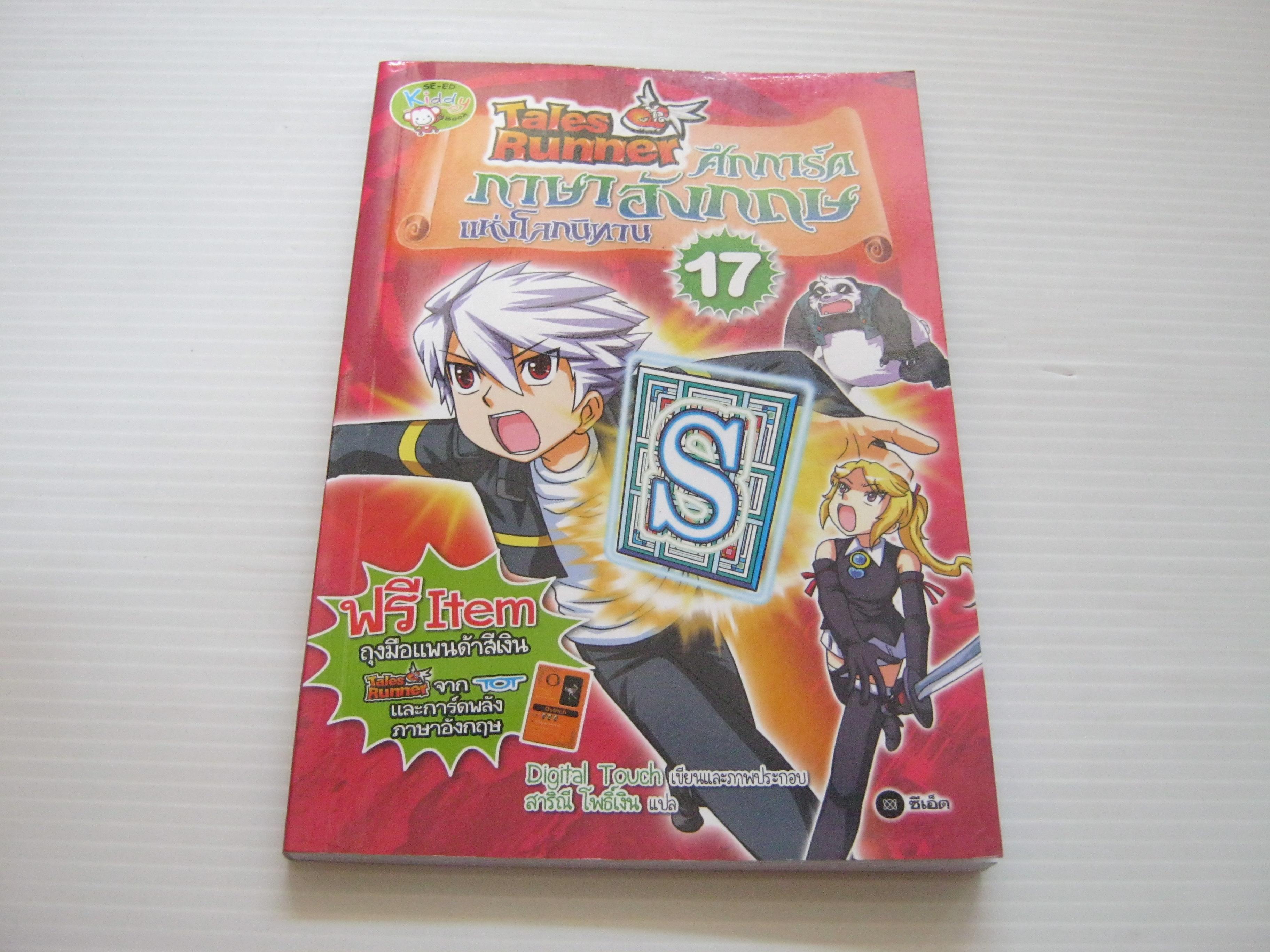 Tales Runner ศึกการ์ดภาษาอังกฤษแห่งโลกนิทาน เล่ม 17 Digital Touch เขียนและภาพประกอบ สาริณี โพธิ์เงิน แปล