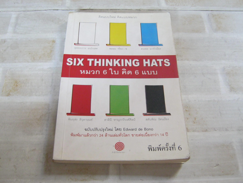 หมวก 6 ใบ คิด 6 แบบ (Six Thinking Hats) พิมพ์ครั้งที่ 6 โดย Edward de Bono แปลโดย สุดตระการ ธนะโกเศศและคณะ
