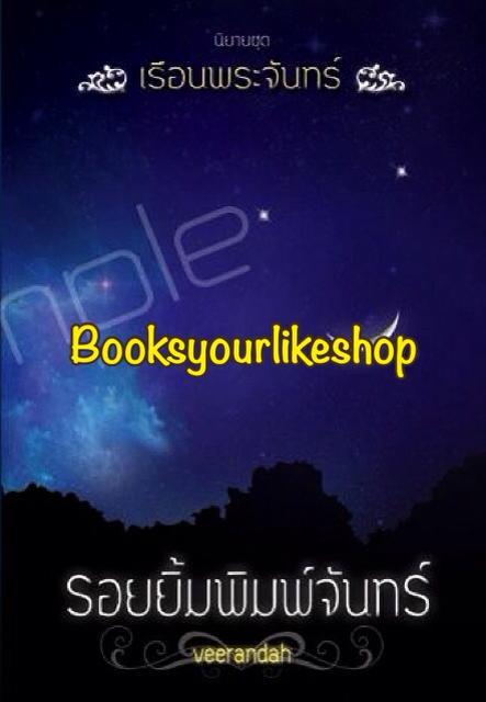 รอยยิ้มพิมพ์จันทร์ ซีรีย์ ชุด เรือนพระจันทร์ ลำดับที่ 2 / veerandah หนังสือใหม่ทำมือ *** สนุก น่ารักค่ะ ***
