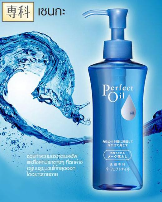 Shiseido Senkan Senka Perfect Oil 150 ml.ออยด์ล้างหน้าล้างได้สะอาดสุดๆ เหมาะมากสำหรับท่านที่แต่งหน้า ล้างBB รองพื้นได้หมดจด
