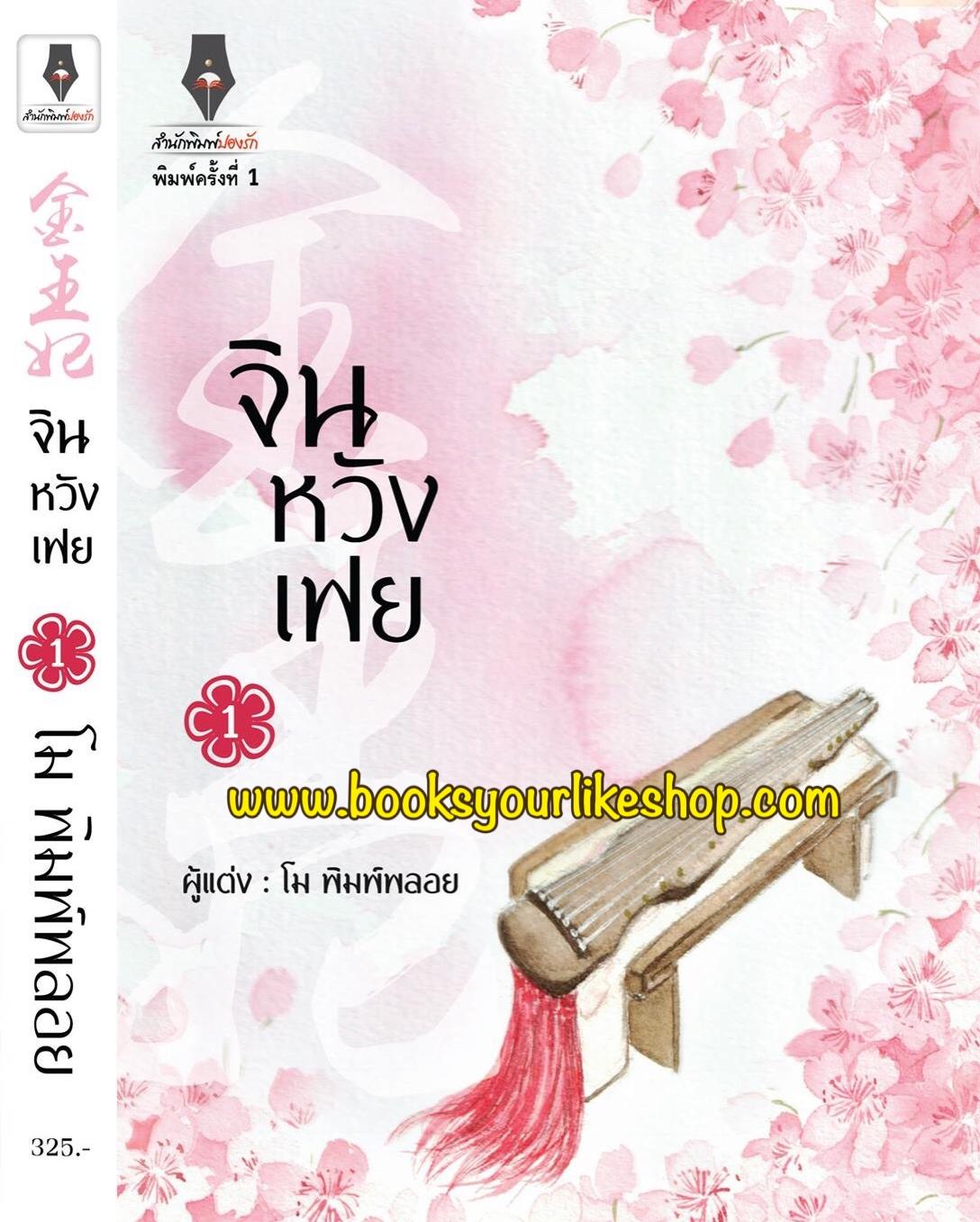 เปิดจอง จินหวังเฟย เล่ม 1 / โม พิมพ์พลอย หนังสือใหม่ จีนโบราณ ( เข้า พย )