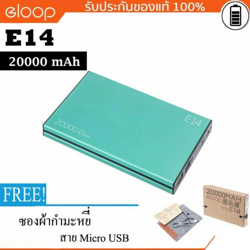 Eloop E14 Power Bank 20000mAh ฟรี ซองกำมะหยี่ แท้100%