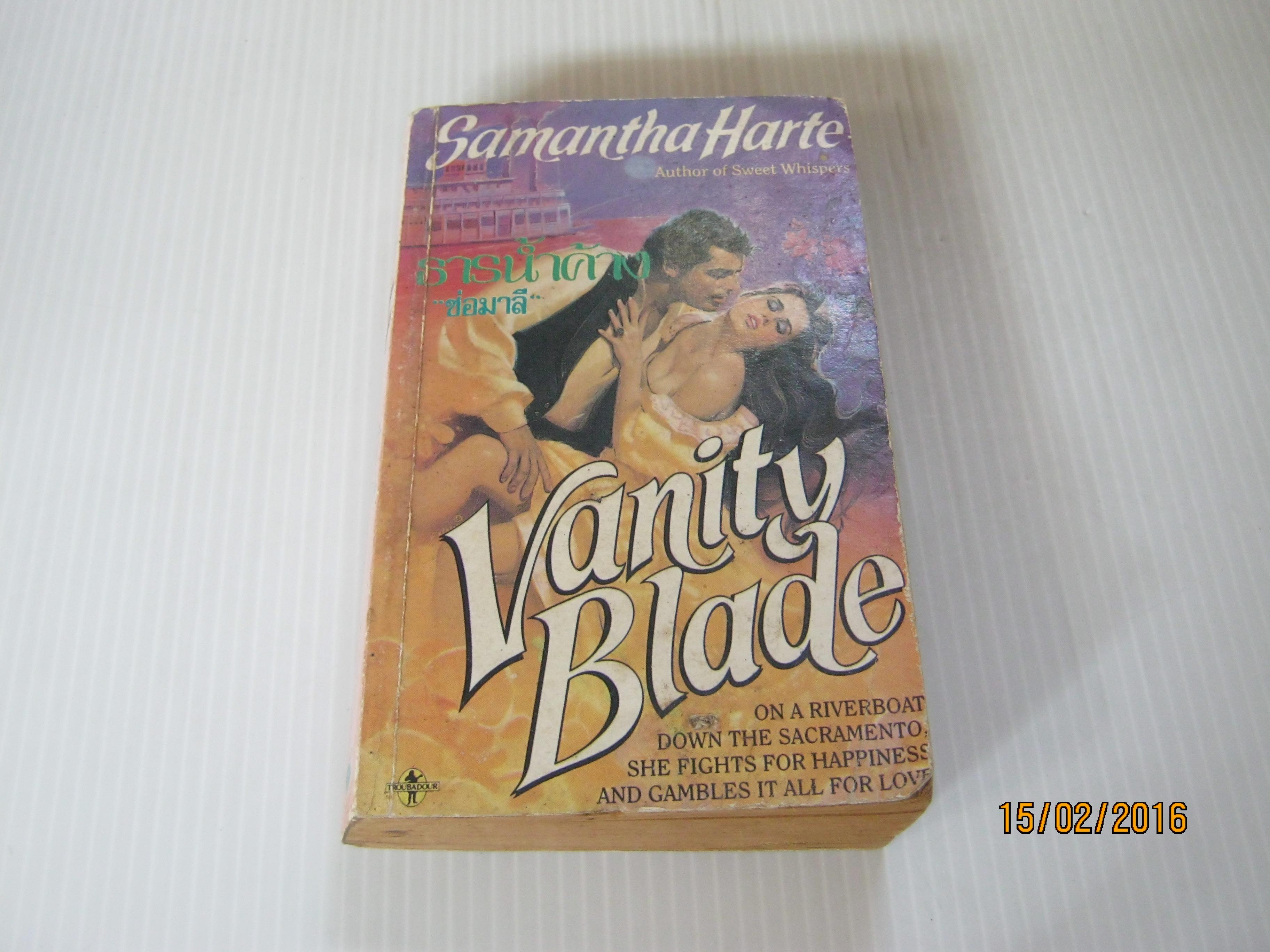 ธารน้ำค้าง (Vanity Blade) Samantha Harte เขียน ช่อมาลี แปล (จองแล้วค่ะ)