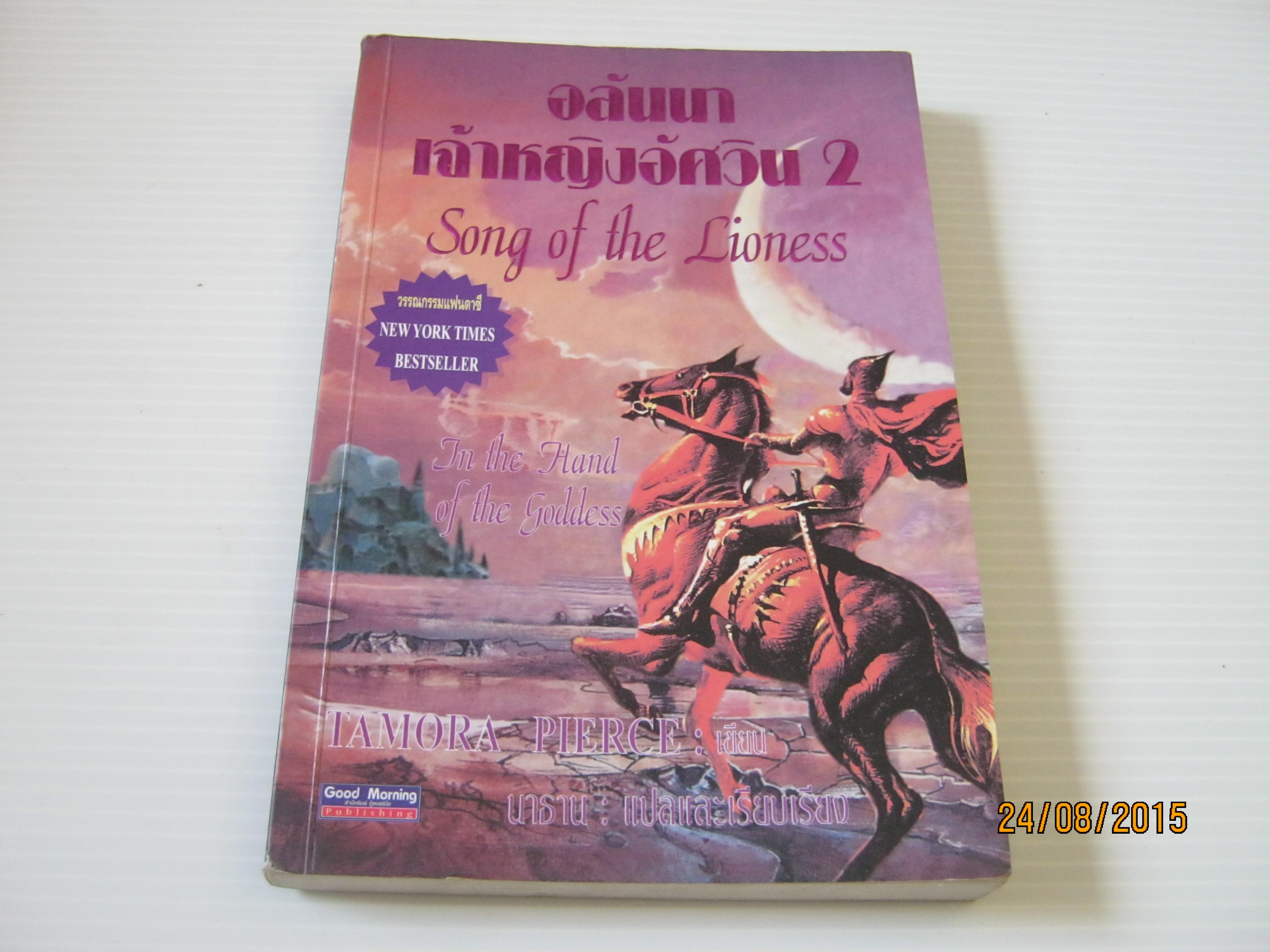 อลันนา เจ้าหญิงอัศวิน 2 (Song of hte Lioness) Tamora Pierce เขียน นาธาน แปลและเรียบเรียง