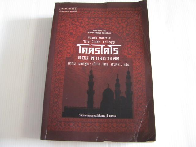 โคตรไคโร ตอน พาเลซวอล์ค (The Cairo Trilogy) Naguib Mahfouz เขียน แคน สังคีต แปล