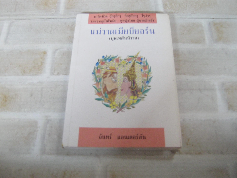แม่วาดเมียบียอร์น (บุพเพสันนิวาส) จันทร์ แอนเดอร์สัน เขียน