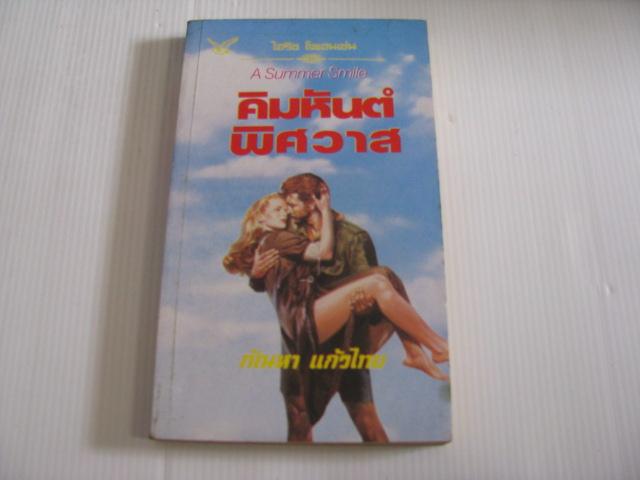 คิมหันต์พิศวาส (A Summer Smile) ไอริซ โจแฮนเซ่น เขียน กัณหา แก้วไทย แปล