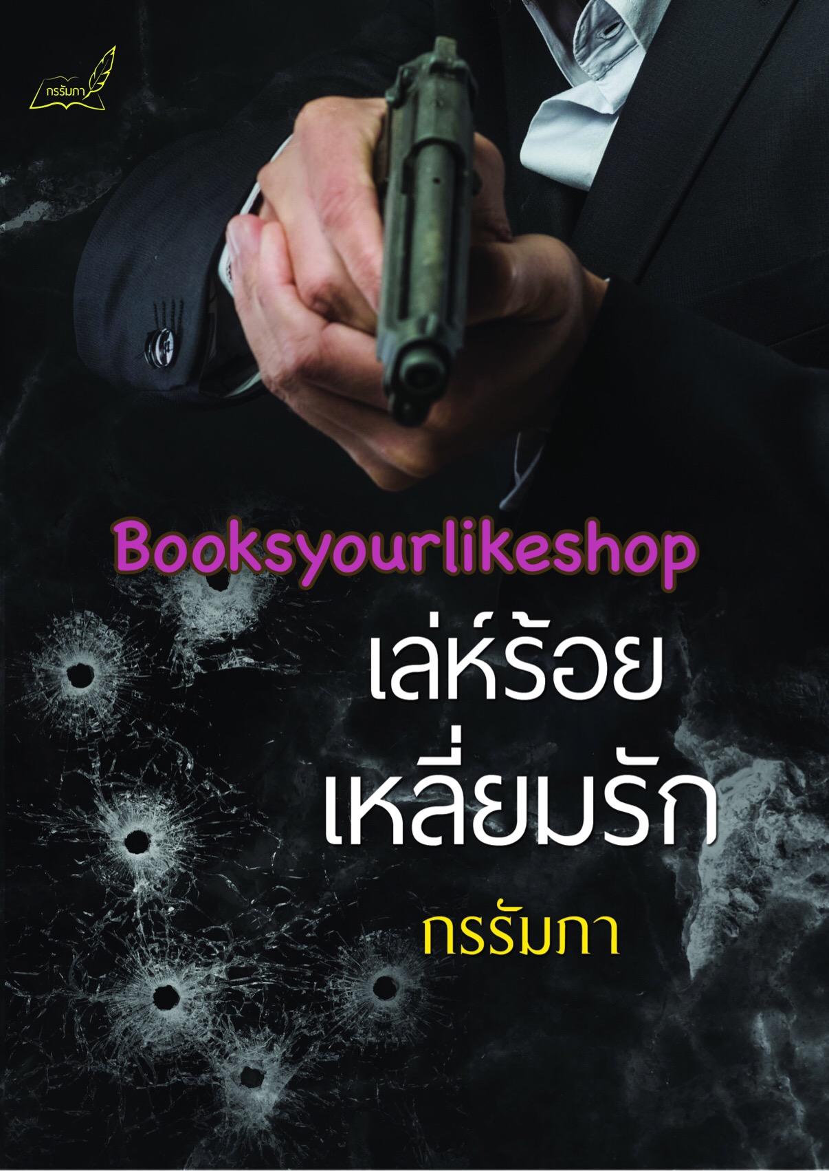 เล่ห์ร้อยเหลี่ยมรัก / กรรัมภา ( กนิษวิญา ) หนังสือใหม่ทำมือ ***