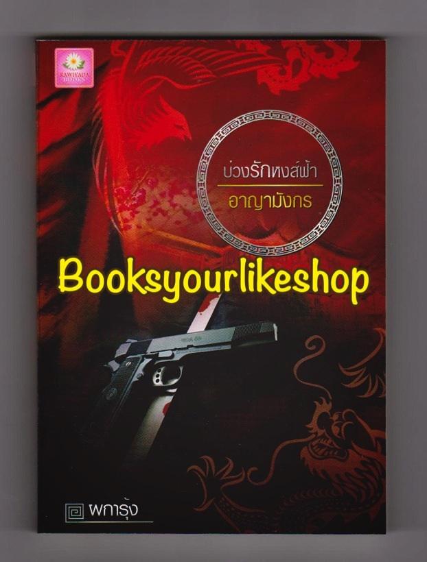โปรส่งฟรี บ่วงรักหงส์ฟ้าอาญามังกร (ซีรีย์มาเฟียยอดรัก ลำดับที่ 4 ) / ผการุ้ง(รวิญาดา) หนังสือใหม่ทำมือ***ใช้สิทธิ์แลกซื้อ 265 บาท