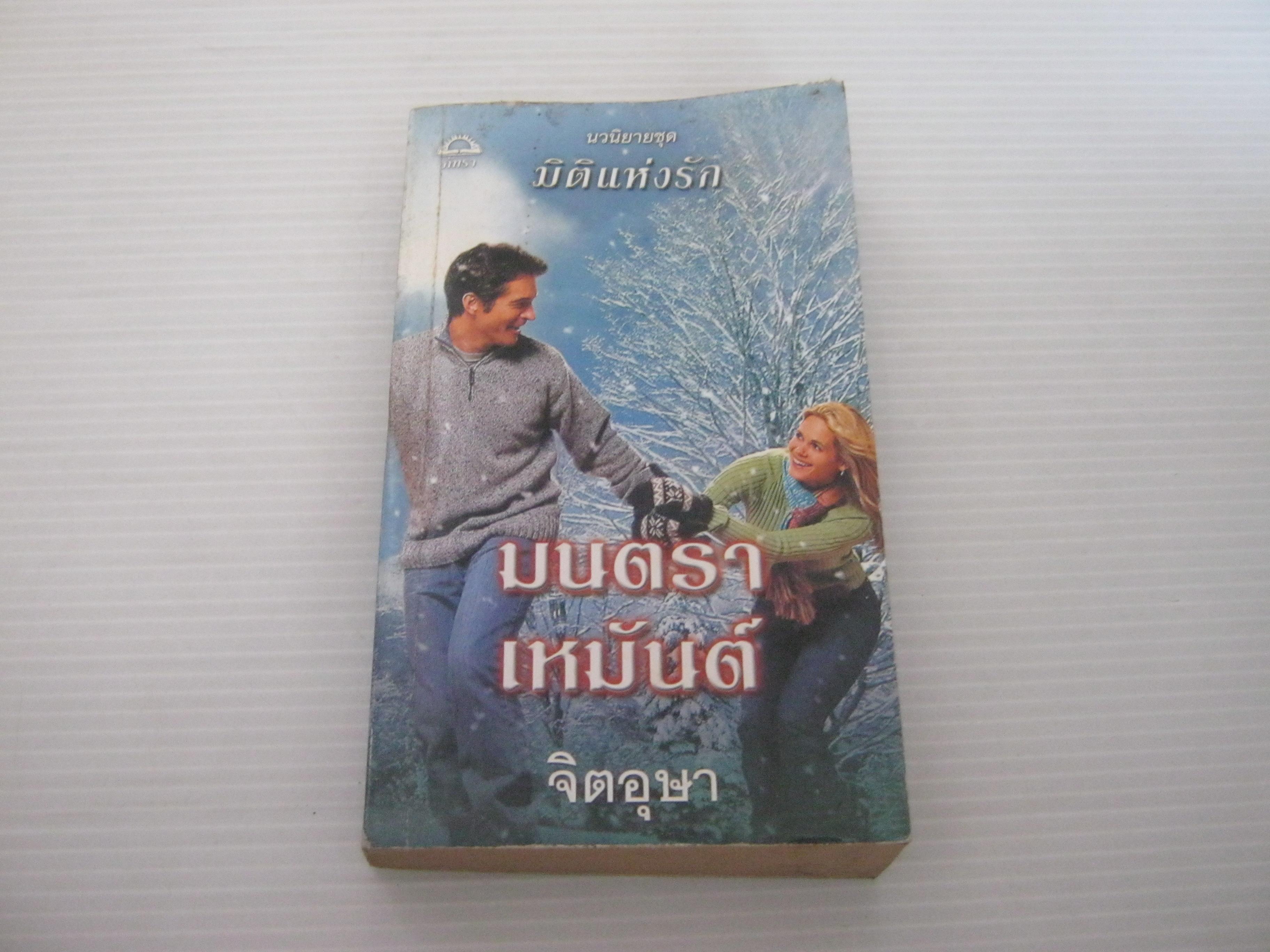 นวนิยายชุด มิติแห่งรัก ตอน มนตราเหมันต์ เจเน็ท แชปแมน เขียน จิตอุษา แปล