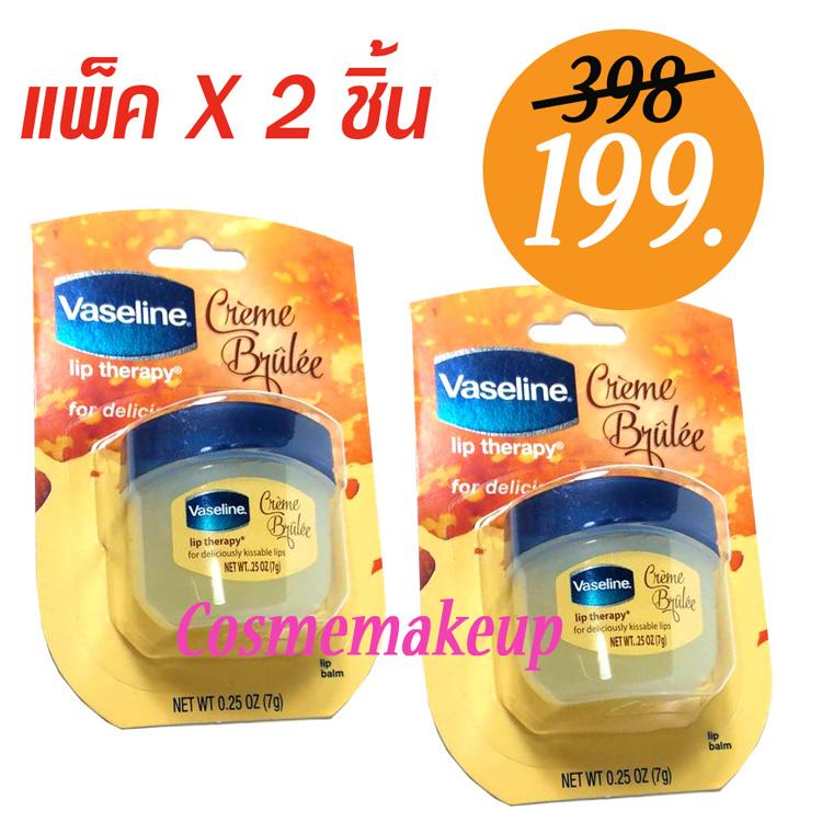 (ขายแพ็ค 2 ชิ้น) Vaseline Lip Therapy 7 g. # creme bluree ลิปบาล์มเนื้อสีครีมกลิ่นขนมฝรั่งเศส น่าพกพา