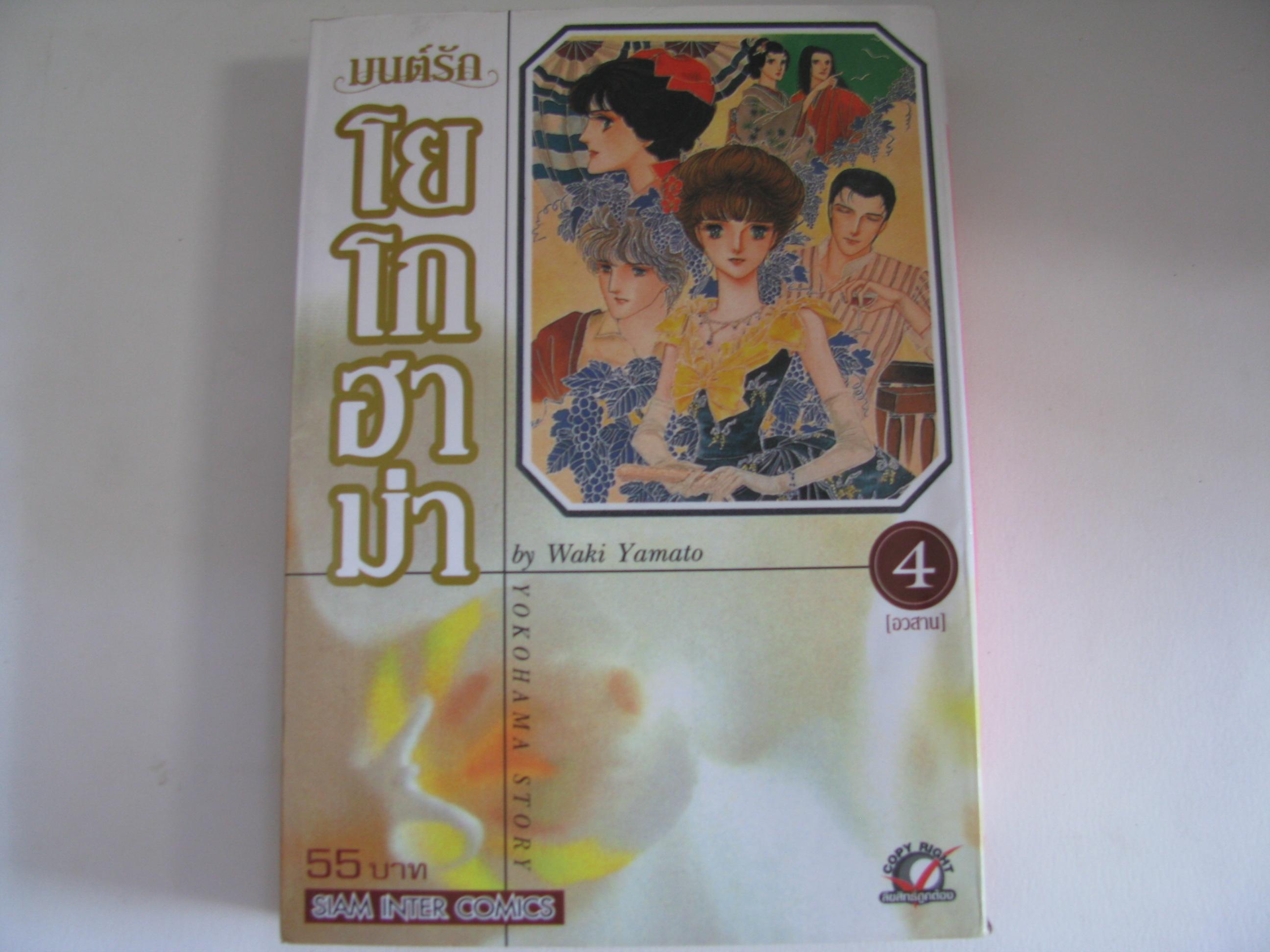 มนต์รักโยโกฮาม่า เล่ม 4 เล่มจบ Waki Yamato เขียน
