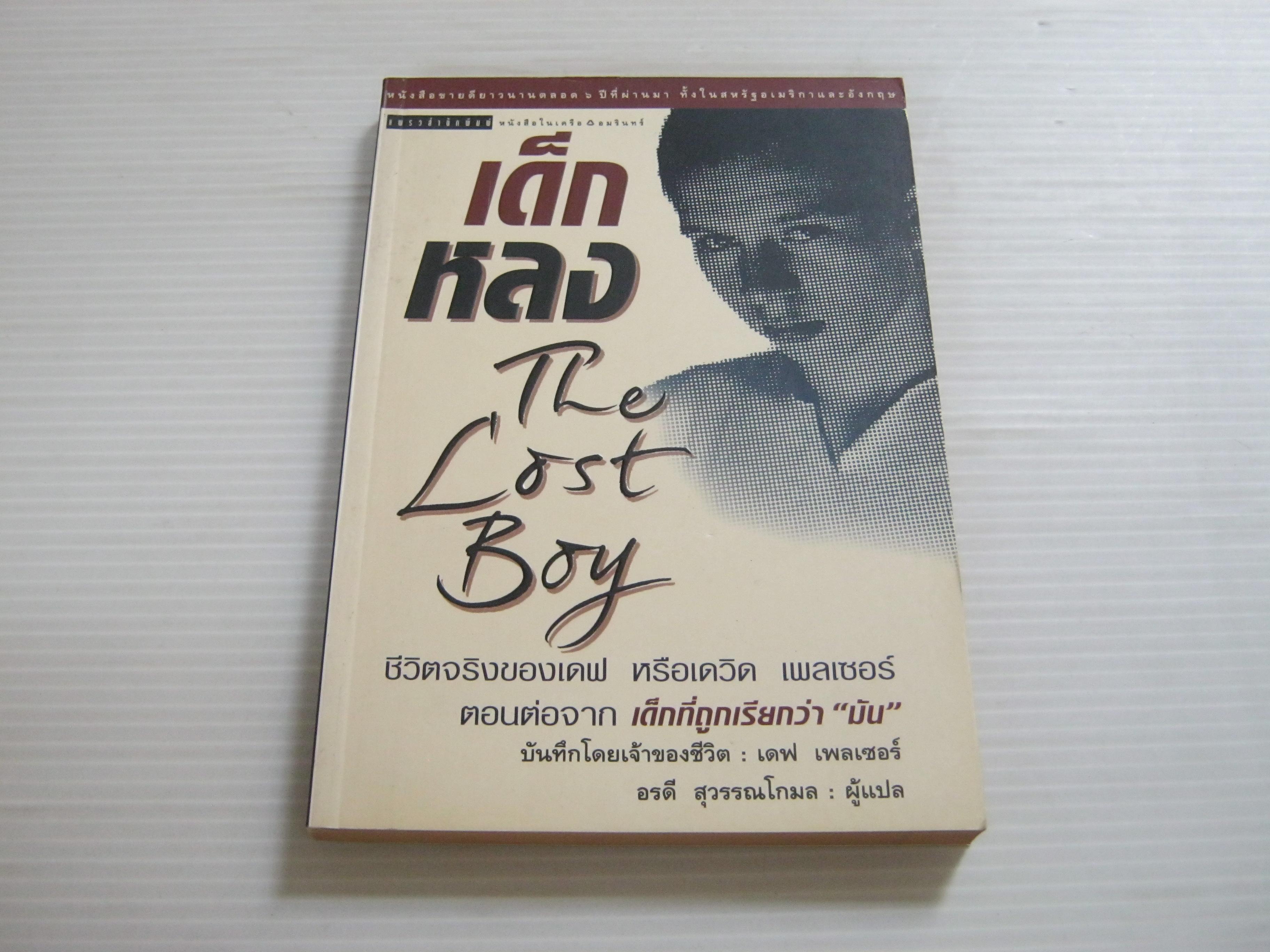 เด็กหลงทาง (The Lost Boy) เดฟ เพลเซอร์ เขียน อรดี สุวรรณโกมล แปล