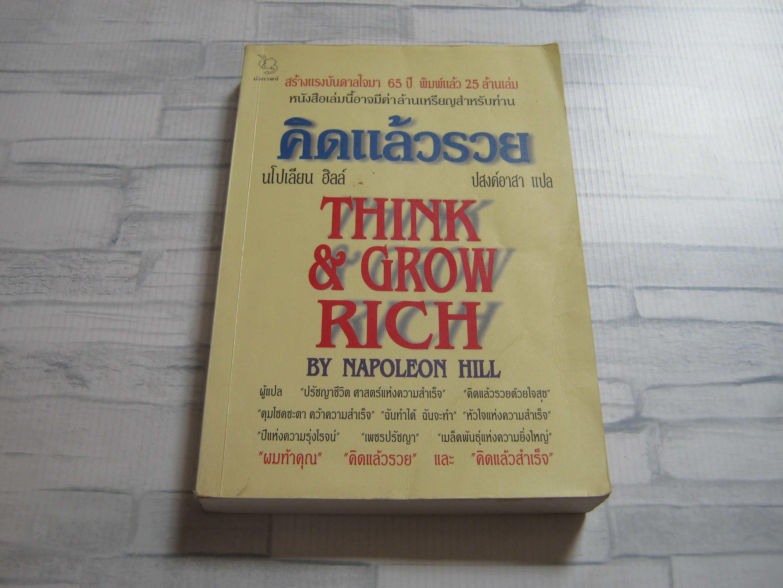 คิดแล้วรวย (Think & Grow Rich) นโปเลียน ฮิลล์ เขียน ปสงค์อาสา แปล