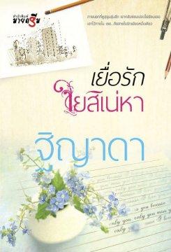 E-book เยื่อรักใยสิเน่หา / ฐิญาดา Bestseller