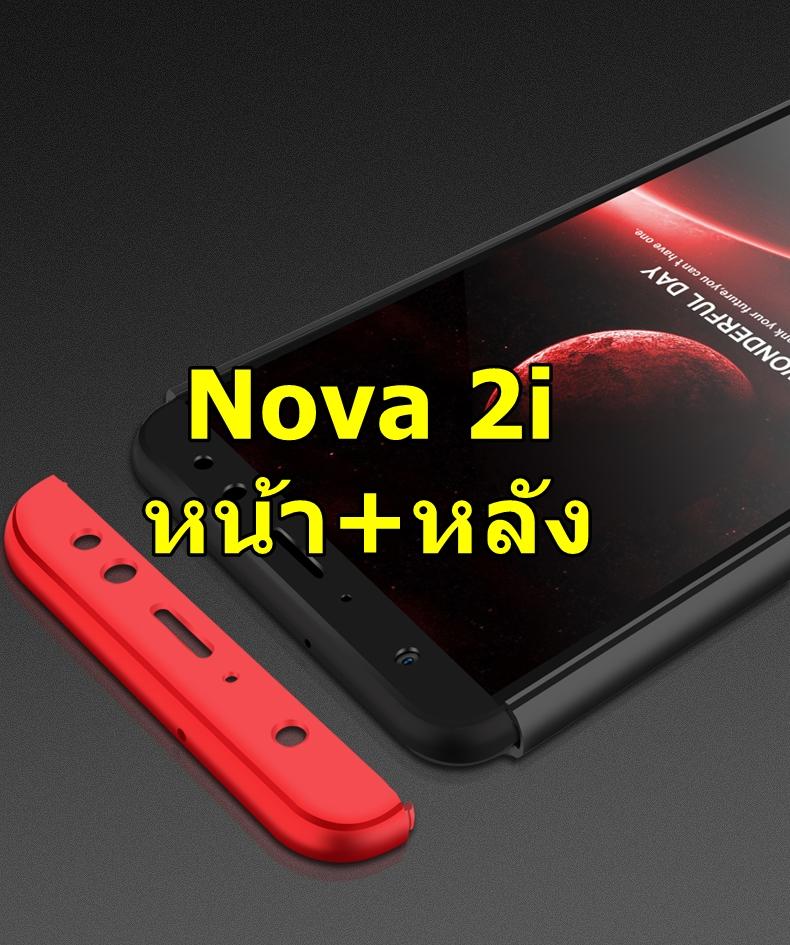 2 in 1 Bumper Case (Huawei Nova 2i)