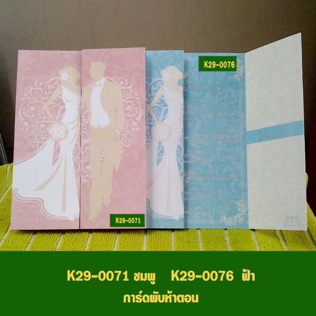 K 29-0071 K 29-0076