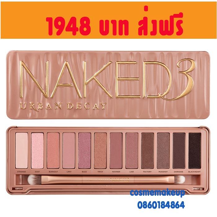 ส่งฟรี! * Urban Decay NAKED3 Eyeshadow Palette (เคาเตอร์ไทย) ไอเท็ม must have ของสาวๆ ที่รักแต่งหน้าโทนใช้ง่ายโทนชมพู น้ำตาล ทอง
