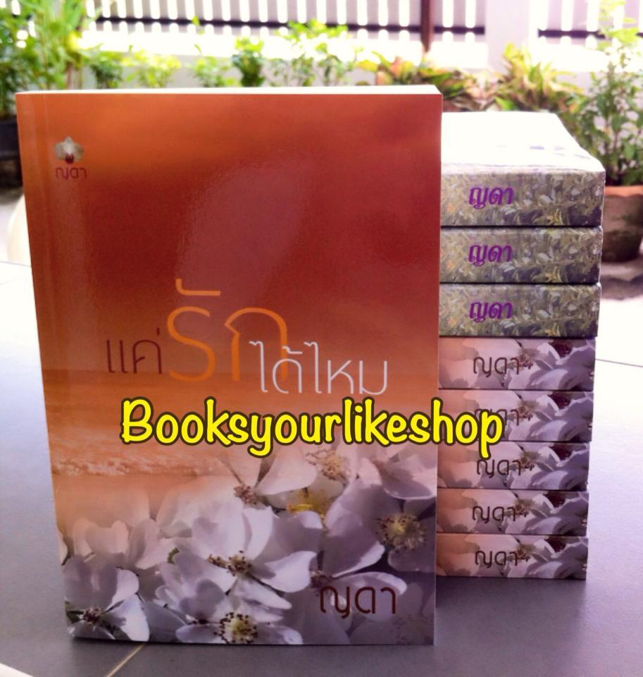 แค่รักได้ไหม / ญดา หนังสือใหม่ทำมือ *** สนุก น่ารักค่ะ ***