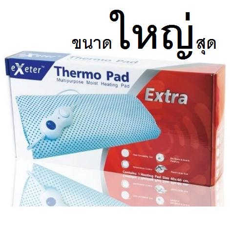กระเป๋าน้ำร้อนไฟฟ้า eXeter Thermo Pad 40x60 cm ขนาดใหญ่สุด