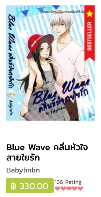 E-books Blue Wave คลื่นหัวใจสายใยรัก / BabyLinLin