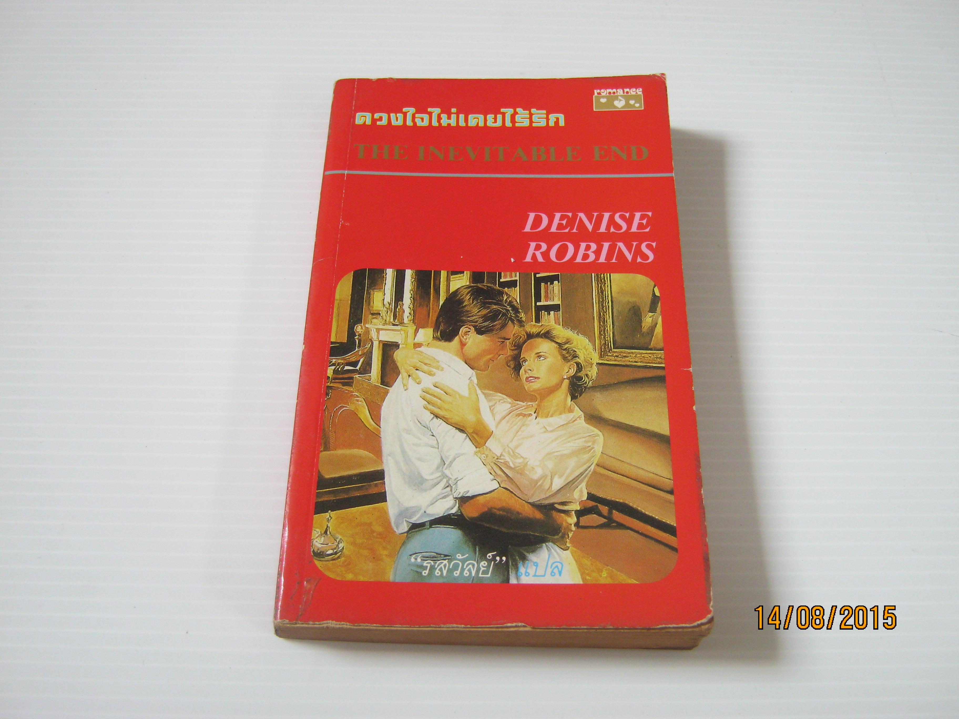 ดวงใจไม่เคยไร้รัก (The Inevitable End) Denise Robins เขียน รสวัลย์ แปล