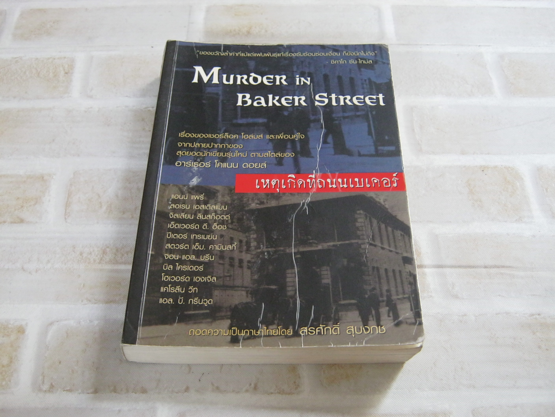 เหตุเกิดที่ถนนเบเคอร์ (Murder in Baker Street) รวมรักเขียน สุรศักดิ์ สุบงกช แปล