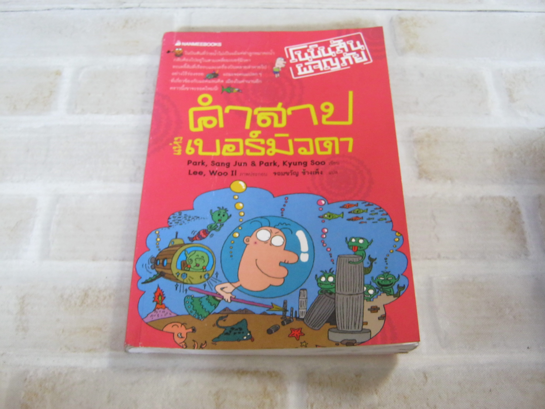 โนบินสันผจญภัย ตอน คำสาปแห่งเบอร์มิวดา Park, Sang Jun & Park, Kyung Soo เขียน Lee, Woo Il ภาพ จอมขวัญ ช้างเพ็ง แปล