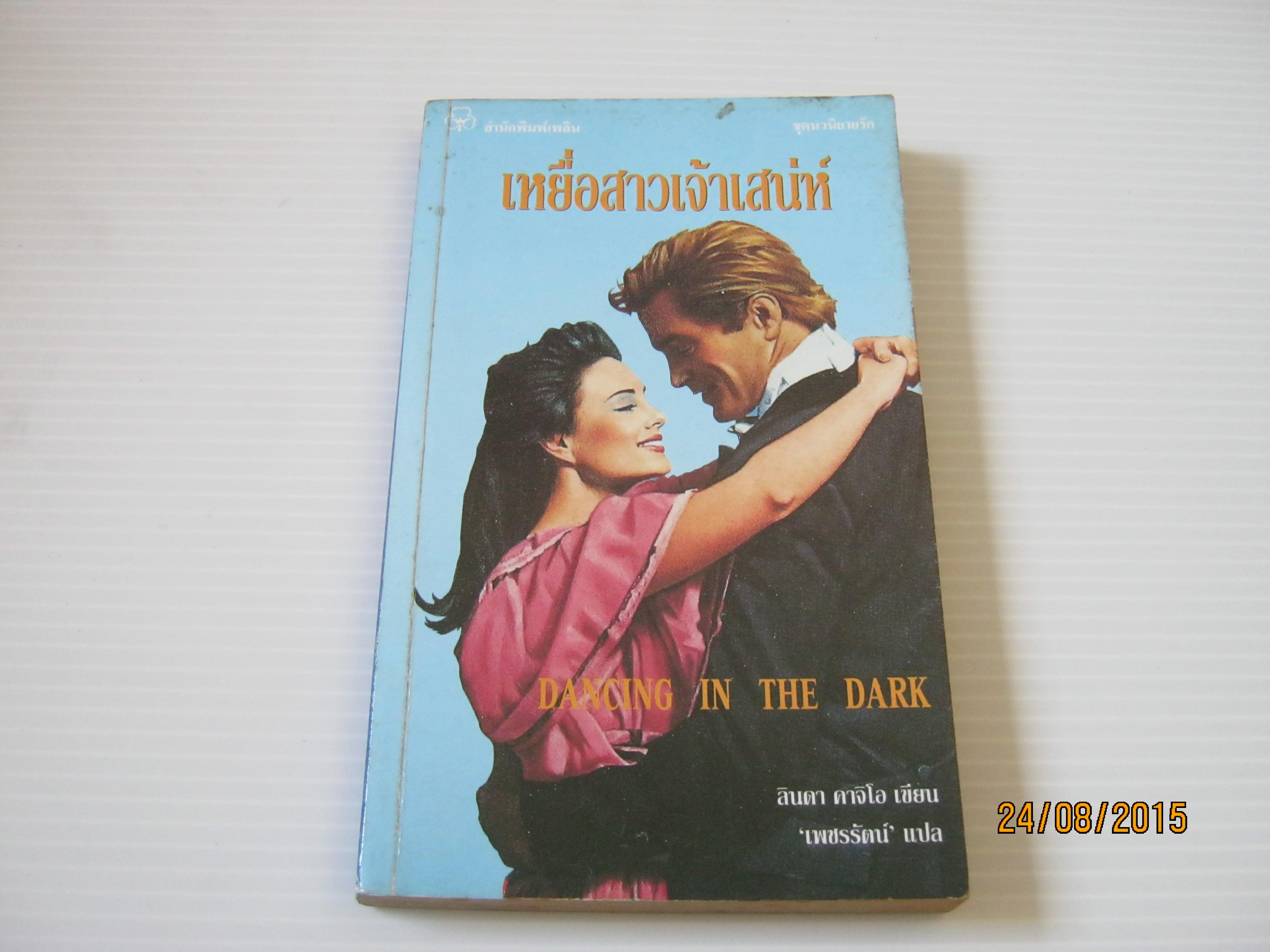 เหยื่อสาวเจ้าเสน่ห์ (Dancing In The Dark) ลินดา คาจิโอ เขียน เพชรรัตน์ แปล