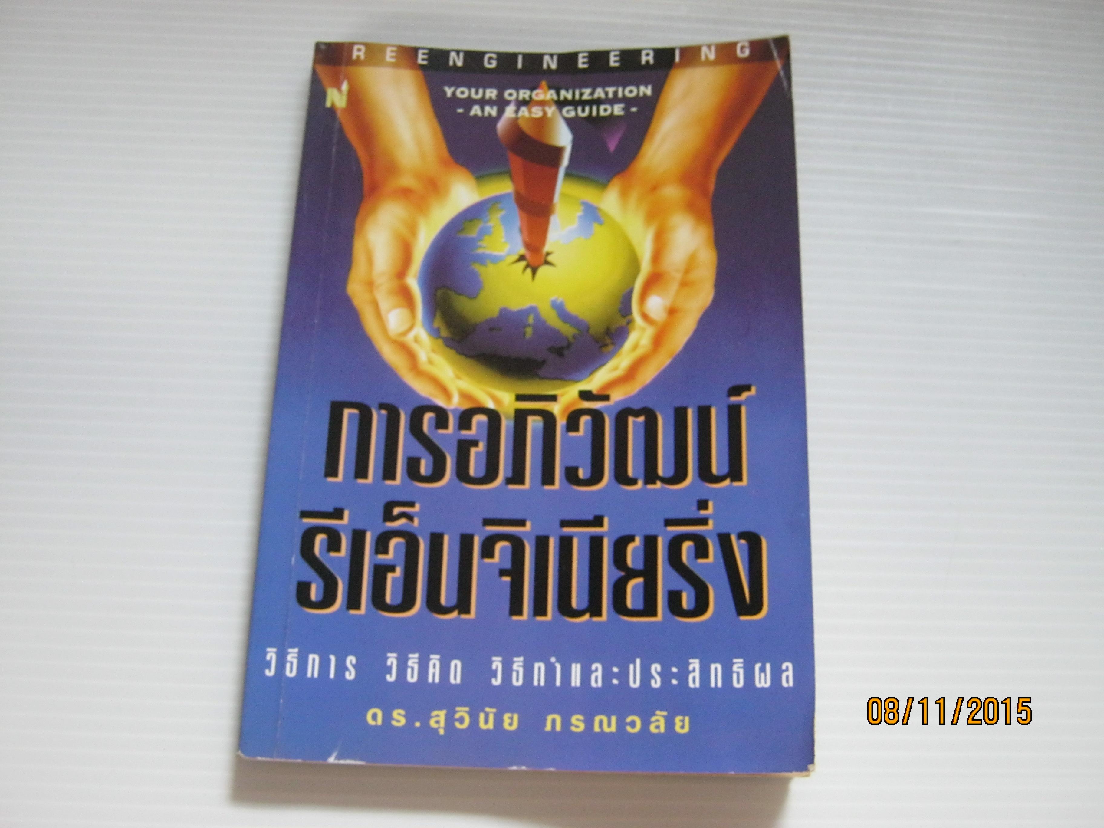 การอภิวัฒน์รีเอ็นจิเนียริ่ง ดร.สุวินัย ภรณวลัย เขียน