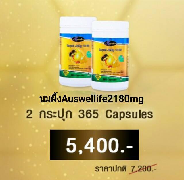 นมผึ้ง Royal Jelly ขนาด 365 เม็ด 2 กระปุก