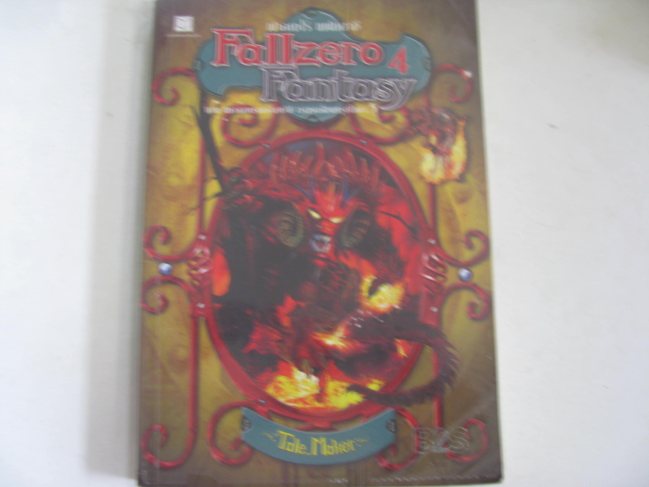ฟาลเซโร่ แฟนตาซี ภาค มหาสงครามล้างทวีปเรเบลเลี่ยนทรูปไกอา เล่ม 3 (Fallzero Fantasy) Tale Maker เขียน