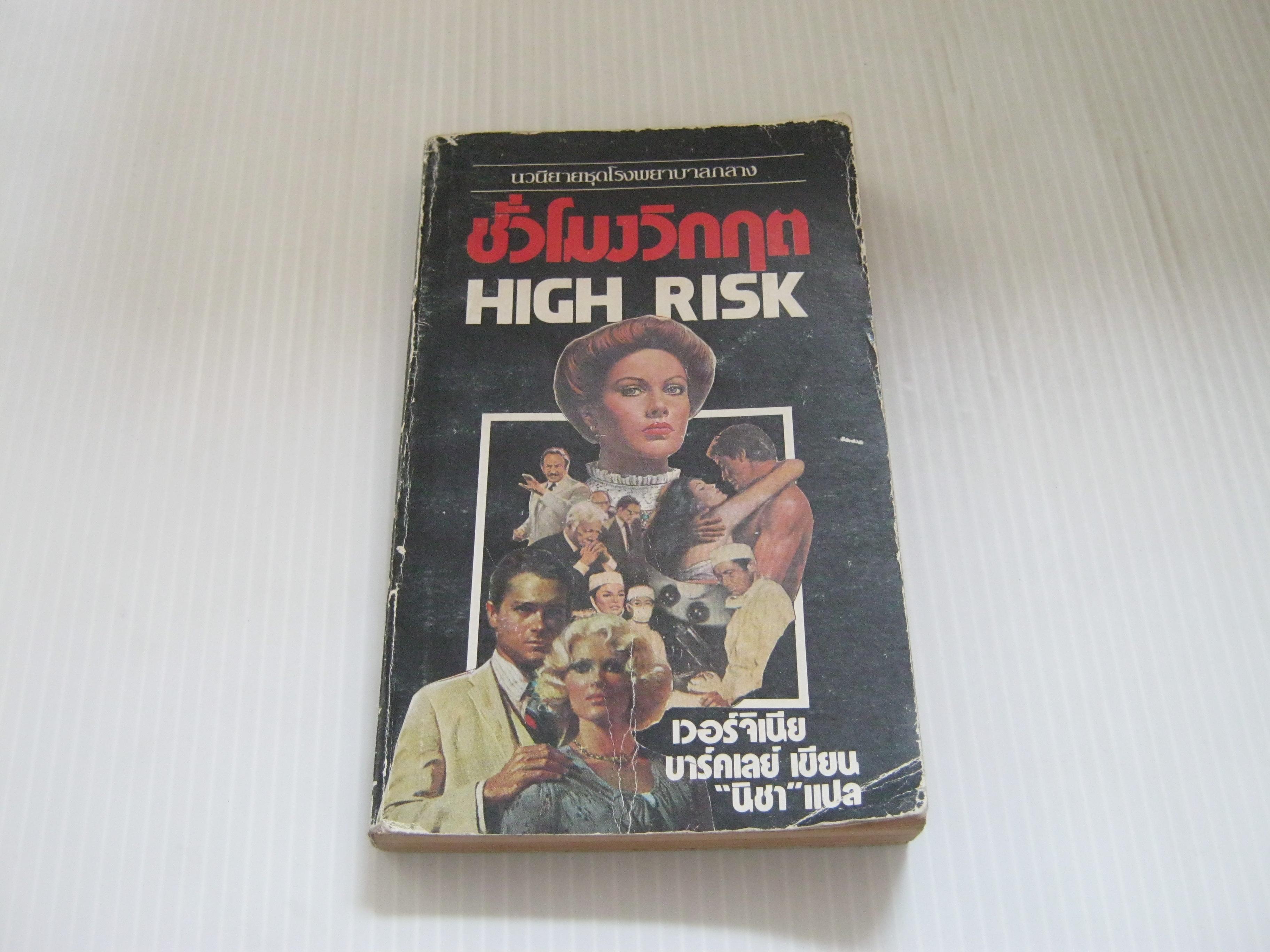 """ชั่งโมงวิกฤต (High Risk) เวอร์จิเนีย บาร์คเลย์ เขียน """"นิชา"""" แปล"""