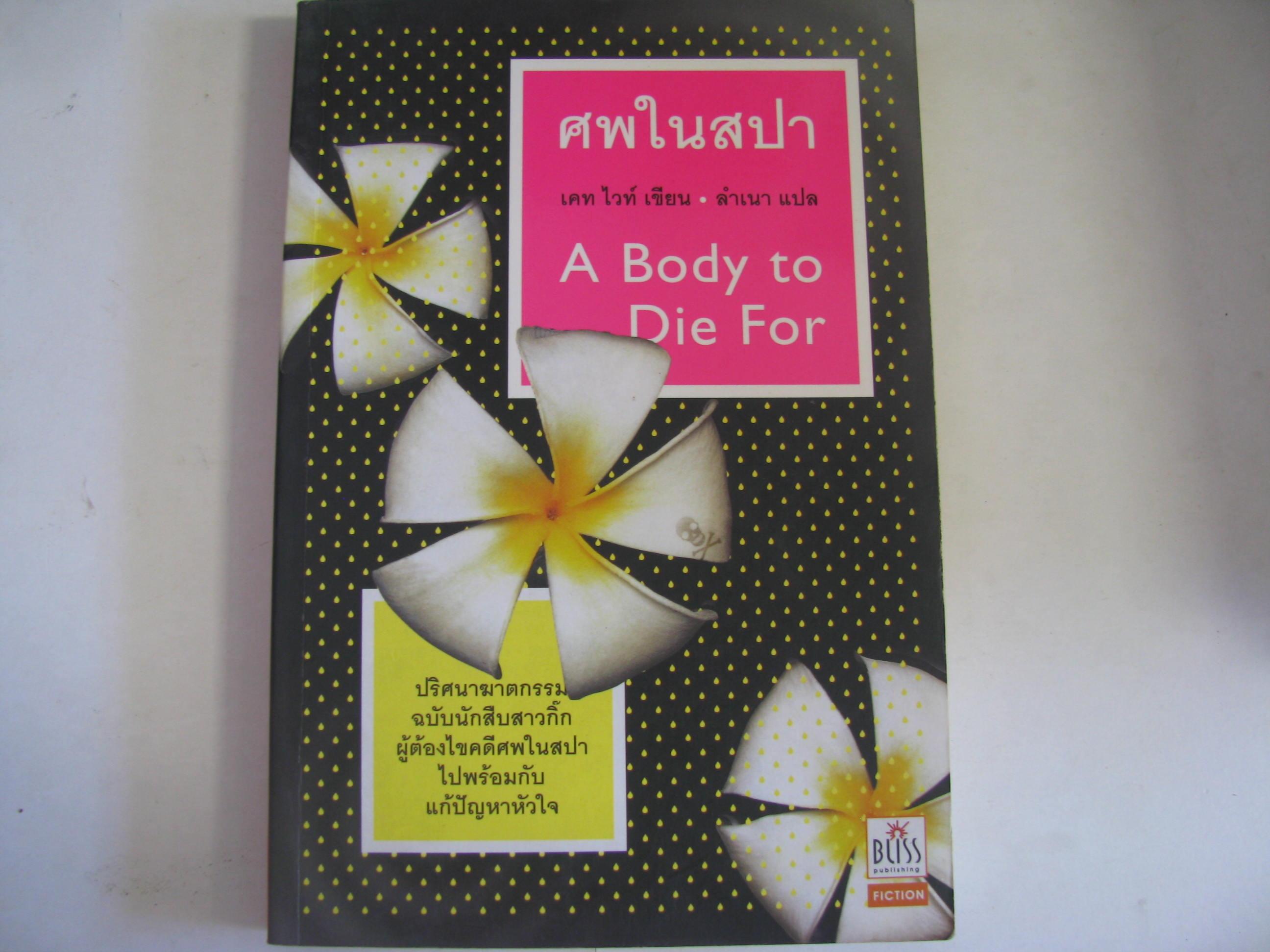 ศพในสปา (A Body to Die For) พิมพ์ครั้งที่ 3 เคท ไวท์ เขียน ลำเนา แปล