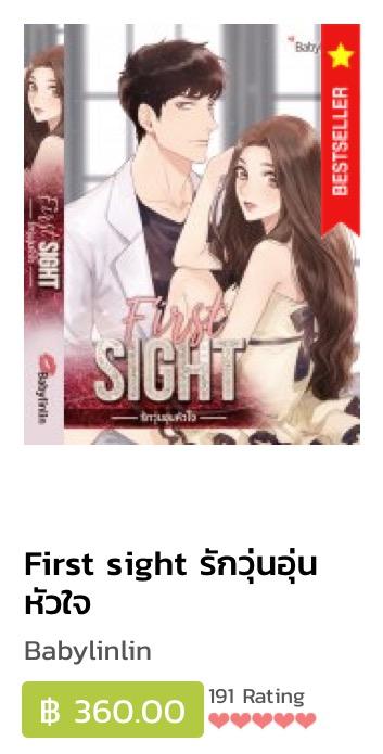 E-books First sight รักวุ่นอุ่นหัวใจ / BabyLinLin